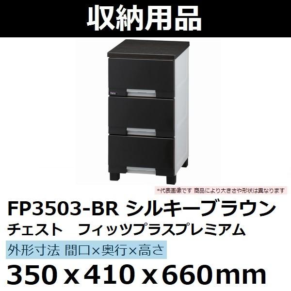 TENMAフィッツプラスプレミアム 350×410×660 シルキーブラウン FP3503-BR