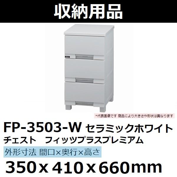 TENMAフィッツプラスプレミアム 350×410×660 セラミックホワイト FP3503-W