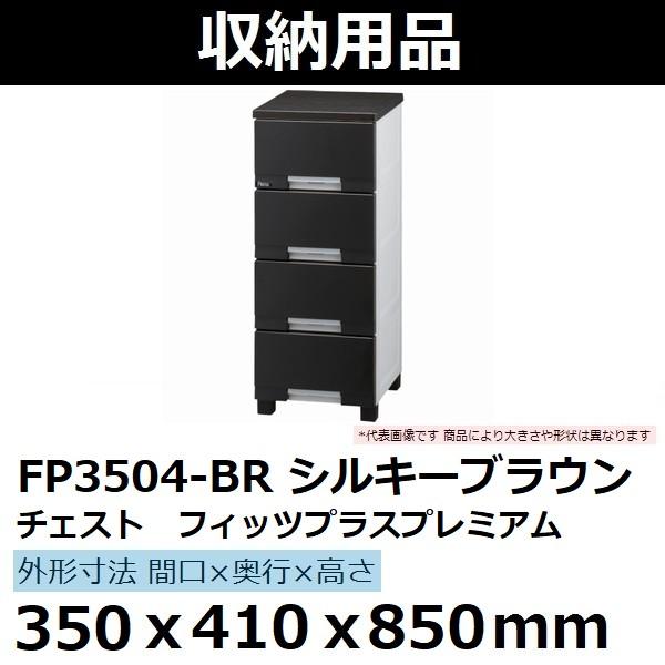 TENMAフィッツプラスプレミアム 350×410×850 シルキーブラウン FP3504-BR