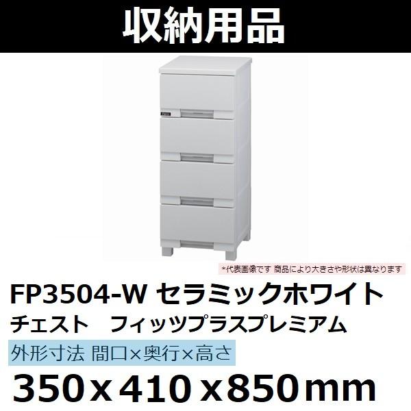 TENMAフィッツプラスプレミアム 350×410×850 セラミックホワイト FP3504-W