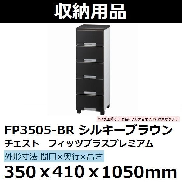 TENMAフィッツプラスプレミアム 350×410×1050 シルキーブラウン FP3505-BR