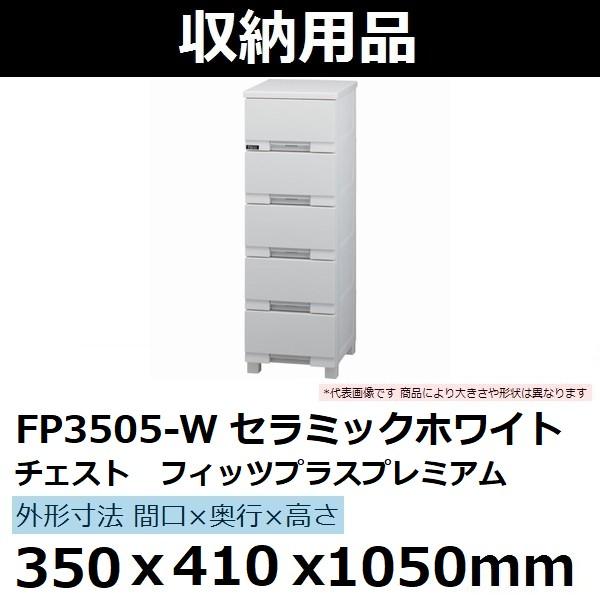 TENMAフィッツプラスプレミアム 350×410×1050 セラミックホワイト FP3505-W
