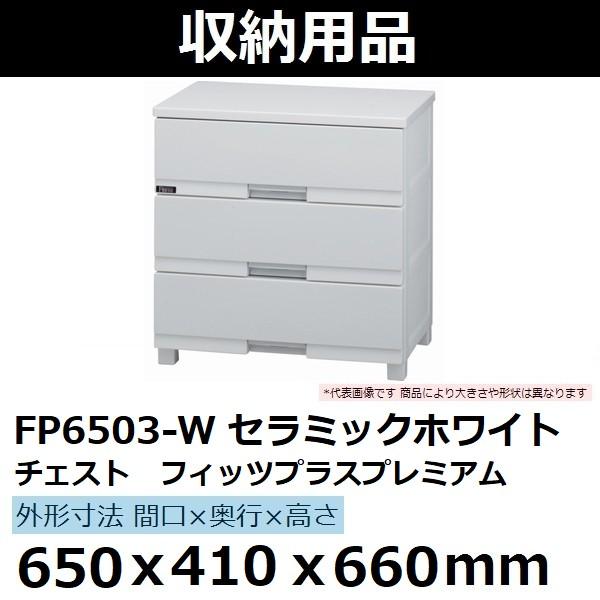 TENMAフィッツプラスプレミアム 650×410×660 セラミックホワイト FP6503-W