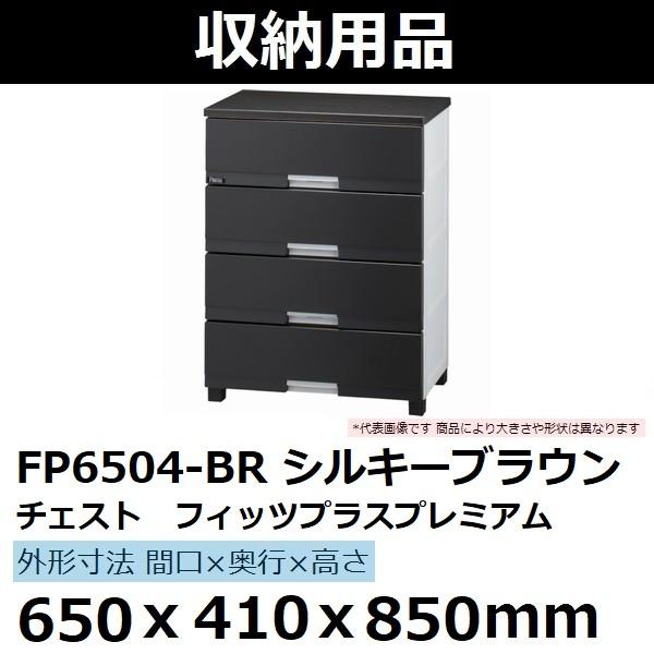 TENMAフィッツプラスプレミアム 650×410×850 シルキーブラウン FP6504-BR