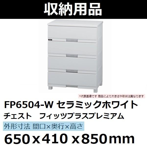 TENMAフィッツプラスプレミアム 650×410×850 セラミックホワイト FP6504-W