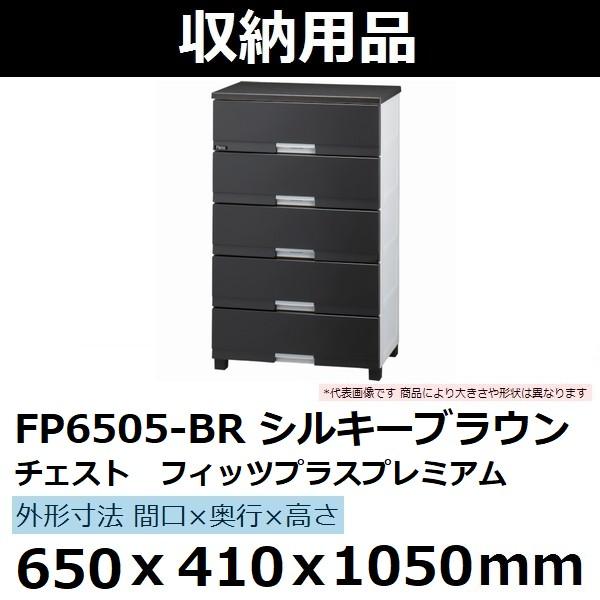 TENMAフィッツプラスプレミアム 650×410×1050 シルキーブラウン FP6505-BR