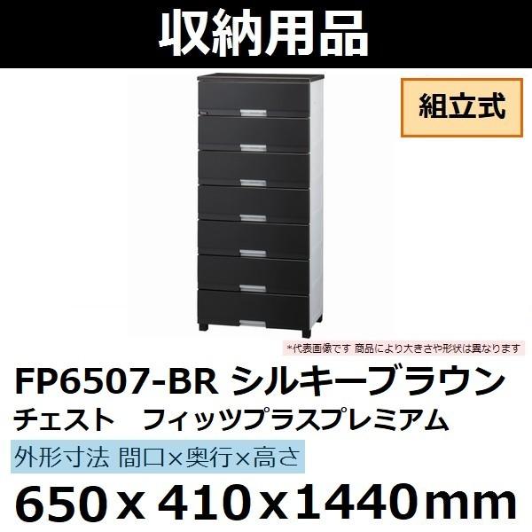 TENMA フィッツプラスプレミアム 650×410×1440 シルキーブラウン FP6507-BR