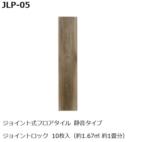 アサヒペン ジョイント式フロアタイル ジョイントロックプラス 静音タイプ JLP-05柄 10枚入(約1.67m2 約1畳分*) *置く方向により必要枚数が異なる場合あり