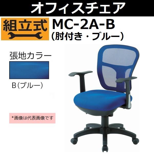 トラスコ オフィスチェア 肘付き MC-2A-B 背面メッシュタイプ ブルー【後払い不可】