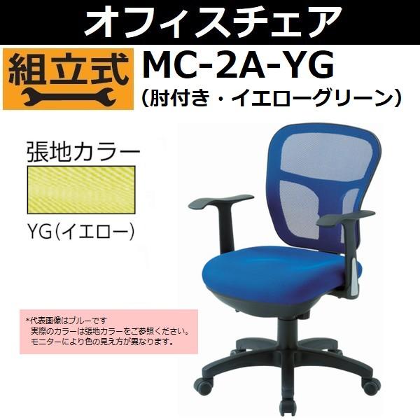 トラスコ オフィスチェア 肘付き MC-2A-YG 背面メッシュタイプ イエローグリーン【後払い不可】