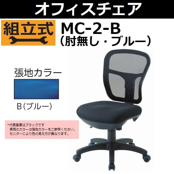 トラスコ オフィスチェア 肘無し MC-2-B 背面メッシュタイプ ブルー【後払い不可】