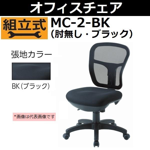 トラスコ オフィスチェア 肘無し MC-2-BK 背面メッシュタイプ ブラック【後払い不可】