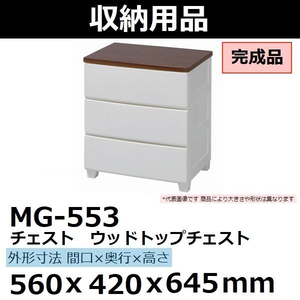 アイリスオーヤマ チェスト ウッドトップチェスト 560×420×645 完成品 MG-553