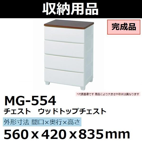 アイリスオーヤマ チェスト ウッドトップチェスト 560×420×835 完成品 MG-554