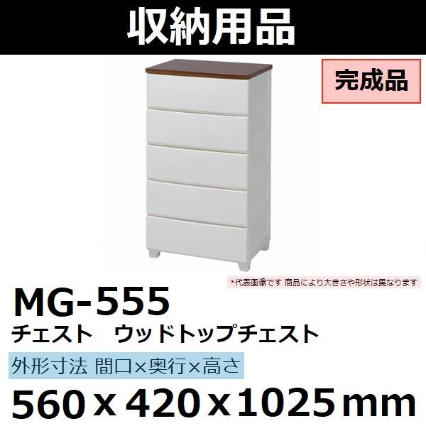 大特価!! アイリスオーヤマ チェスト MG-555 ウッドトップチェスト 560×420×1025 完成品 完成品 MG-555, いそべ家具:ae2afaa1 --- eagrafica.com.br