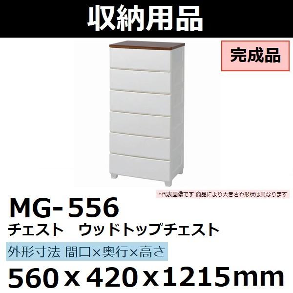 アイリスオーヤマ チェスト ウッドトップチェスト 560×420×1215 完成品 MG-556
