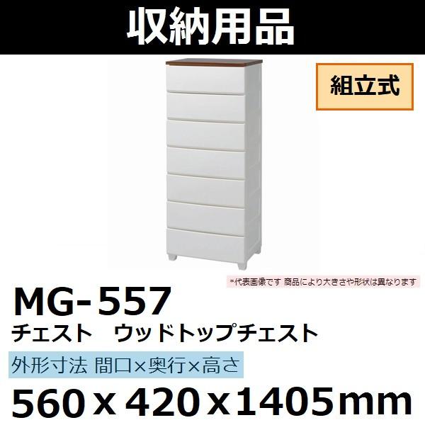 アイリスオーヤマ チェスト ウッドトップチェスト 560×420×1405 組立式 MG-557