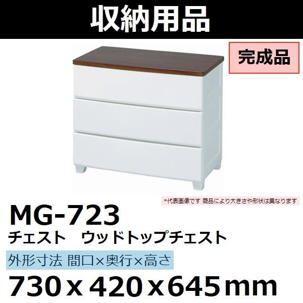 アイリスオーヤマ チェスト ウッドトップチェスト 730×420×645 完成品 MG-723