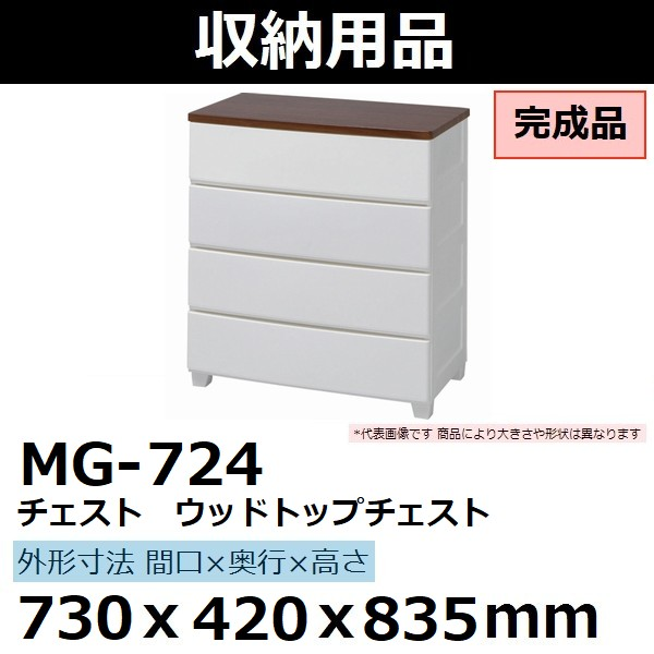 アイリスオーヤマ チェスト ウッドトップチェスト 730×420×835 完成品 MG-724