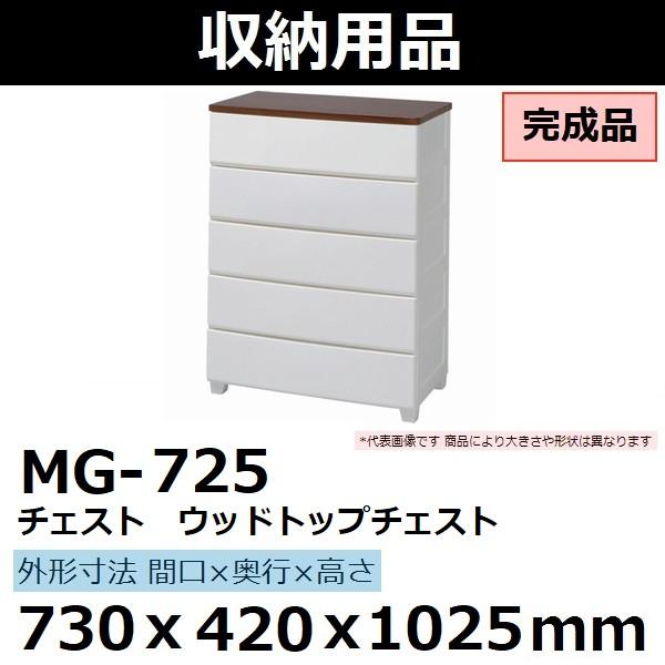 アイリスオーヤマ チェスト ウッドトップチェスト 730×420×1025 完成品 MG-725