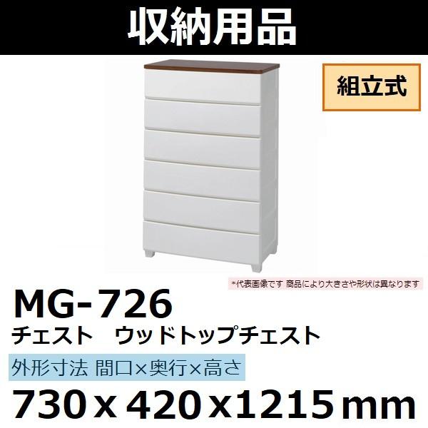 アイリスオーヤマ チェスト ウッドトップチェスト 730×420×1215 組立式 MG-726