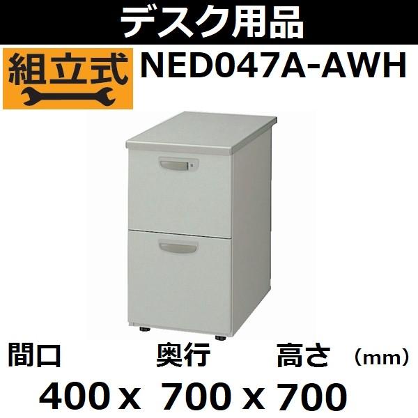 【お届け先:法人様限定】【送料お見積】ナイキ(NAIKI) 脇デスク 2段 NED047A-AWH 400X700X700【後払い不可】