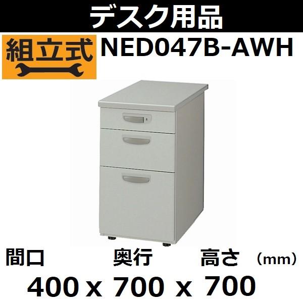 【お届け先:法人様限定】【送料お見積】ナイキ(NAIKI) 脇デスク 3段 NED047B-AWH 400X700X700【後払い不可】