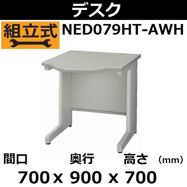 【お届け先:法人様限定】【送料お見積】ナイキ(NAIKI) サイドテーブル NED079HT-AWH 700X900X700【後払い不可】