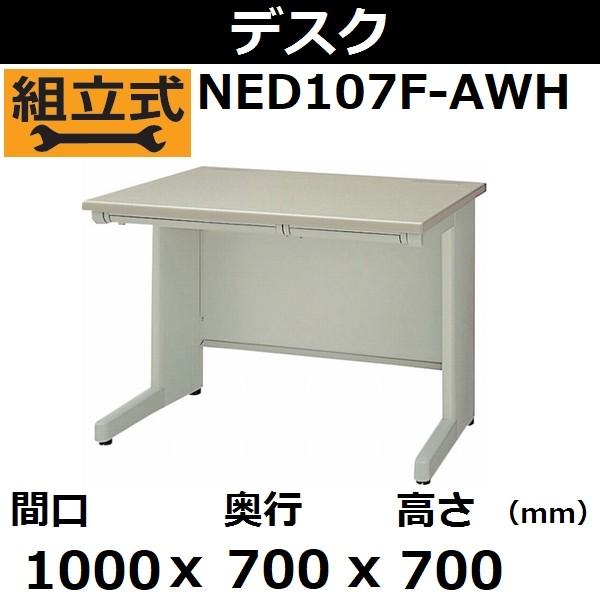 【お届け先:法人様限定】【送料お見積】ナイキ(NAIKI) 平デスク NED107F-AWH 1000X700X700【後払い不可】