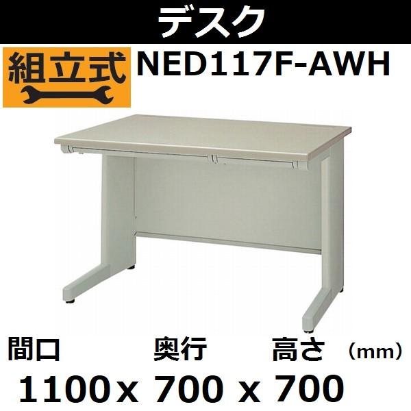 【お届け先:法人様限定】【送料お見積】ナイキ(NAIKI) 平デスク NED117F-AWH 1100X700X700【後払い不可】