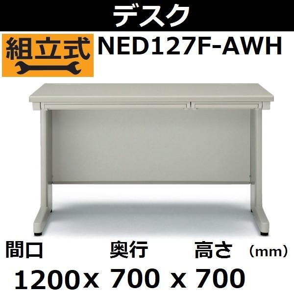 【お届け先:法人様限定】【送料お見積】ナイキ(NAIKI) 平デスク NED127F-AWH 1200X700X700【後払い不可】