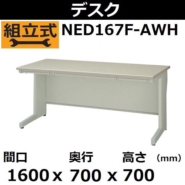 【お届け先:法人様限定】【送料お見積】ナイキ(NAIKI) 平デスク NED167F-AWH 1600X700X700【後払い不可】