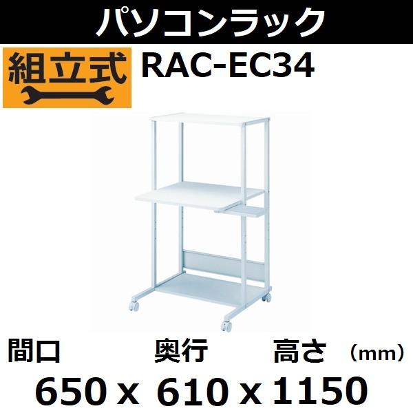 サンワサプライ(SANWA) パソコンラック RAC-EC34 650X610XH1150【後払い不可】