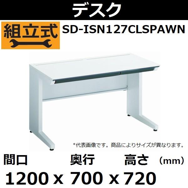 【お届け先:法人様限定】【送料お見積】コクヨ ISデスクシステム テーブル SD-ISN127CLSPAWN 1200X700X720【後払い不可】