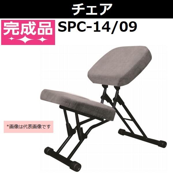 セイコー セブンポーズチェア グレー/ブラック SPC-14/09【後払い不可】