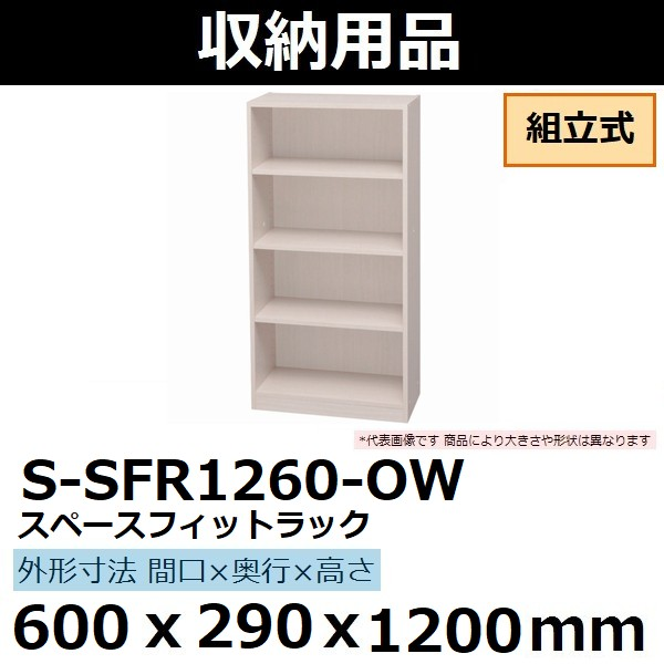 アイリスオーヤマ スペースフィットラック オフホワイト 600×290×1200 組立式 S-SFR1260-OW