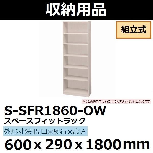 アイリスオーヤマ スペースフィットラック オフホワイト 600×290×1800 組立式 S-SFR1860-OW