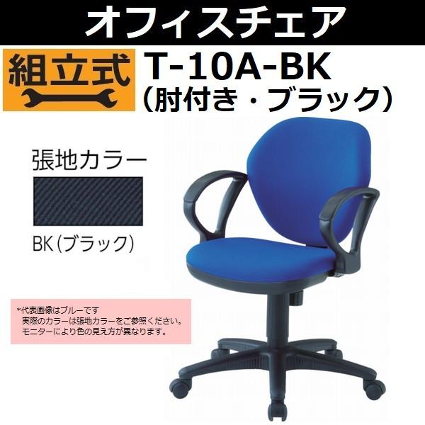 トラスコ オフィスチェア 黒 肘付き T-10A-BK【後払い不可】