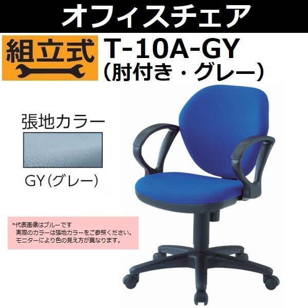 トラスコ オフィスチェア グレー 肘付き T-10A-GY【後払い不可】