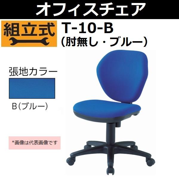 トラスコ オフィスチェア 青 肘無し T-10-B【後払い不可】