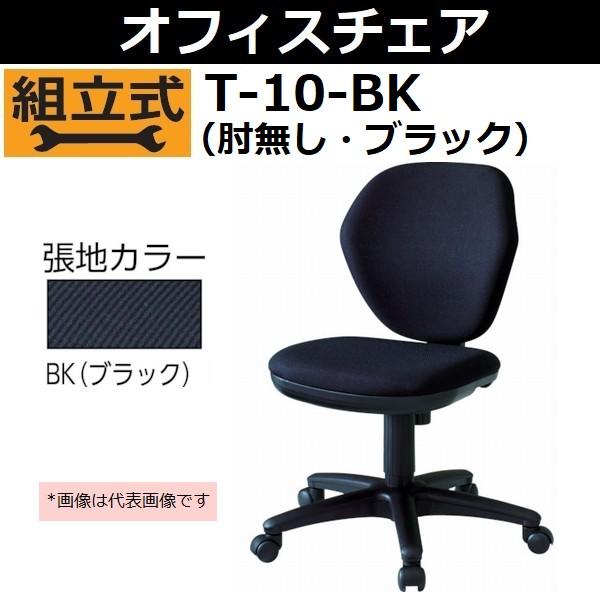 トラスコ オフィスチェア 黒 肘無し T-10-BK【後払い不可】