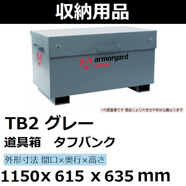 armorgard 道具箱 タフバンク 370L グレー TB2