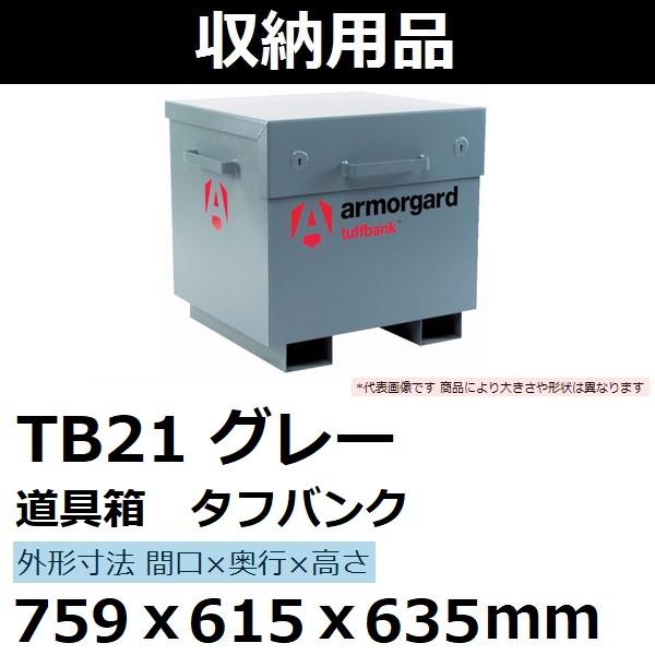 armorgard 道具箱 タフバンク 230L グレー TB21