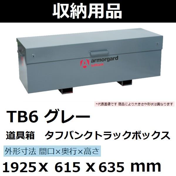 armorgard 道具箱 タフバンク 650L グレー TB6