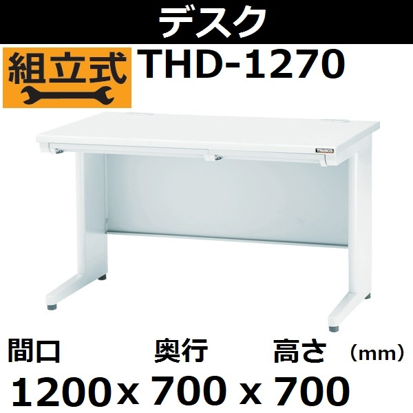 トラスコ システムデスク 平 THD-1270 1200X700XH700【後払い不可】