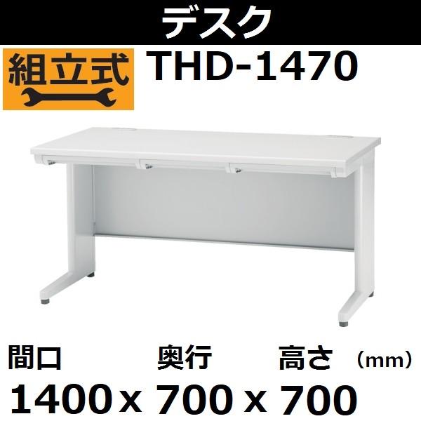 トラスコ システムデスク 平 THD-1470 1400X700XH700【後払い不可】