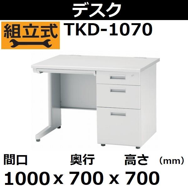 トラスコ システムデスク 片袖 TKD-1070 1000X700XH700【後払い不可】