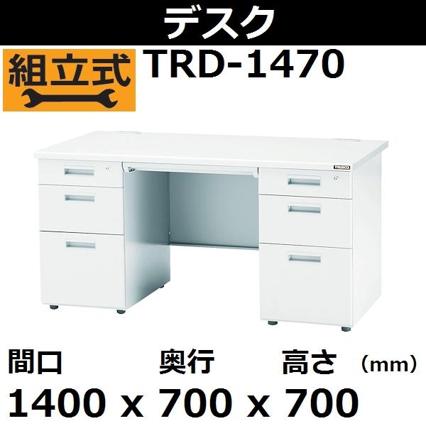 トラスコ システムデスク 両袖 白 TRD-1470 1400X700XH700【後払い不可】