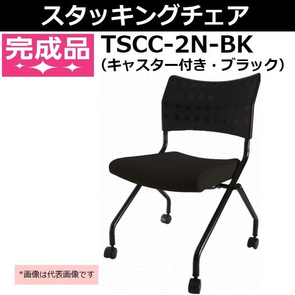 トラスコ スタッキングチェア キャスター付き ブラック TSCC-2N-BK【後払い不可】
