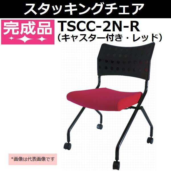 トラスコ スタッキングチェア キャスター付き レッド TSCC-2N-R【後払い不可】